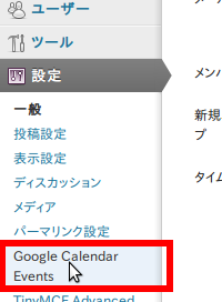 図8:Google Calendar Eventsクリック