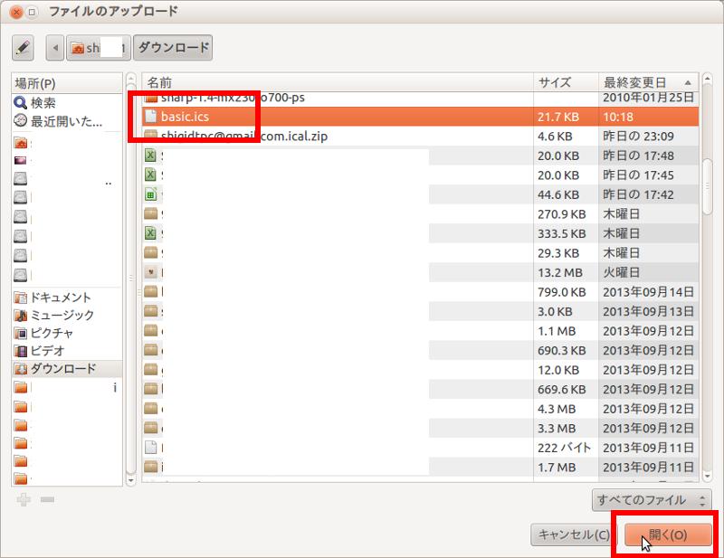 改訂 googleカレンダーに祝日と予定を表示 wordpress関連 福岡県