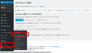 図2:[Database]>[Backup]をクリック