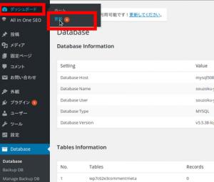 図5:[ダッシュボード]>[更新]をクリック