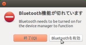 図13:「Bluetoothを有効」ボタンをクリック
