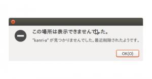 samba3xのアップデート後、突然、samba3xとの接続が切れた!