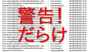 cronによるfreshclamの警告が多発!