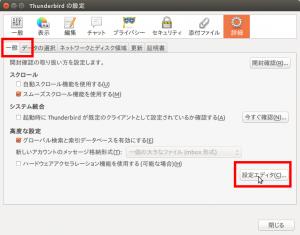 図3:メニューバーの「編集」>「設定」>「詳細」の一般タブ>「設定エディタ」をクリック。