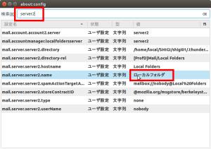図8:server2を検索します。