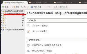 図14:Thunderbirdを再起動。fkk-ogrアカウントがshigi-infoの下に移動しました。