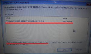 図19:リカバリ対象のディスク(ディスク0)のチェックが外れている。つまり、除外されていない。