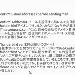 図5:[Thunderbird ver.52をお使いの方々へ]の内容を読むと最後の行にver.1.2.9aを使うようにとあった。