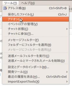 図3:メニューバーのツール>アドオン をクリック。