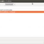 図14:ダウンロードしたcomfirm-address_1.2.9aをクリックし、「開く」ボタンをクリックする。
