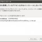 図15:Comfirm-Addressをクリックし、「今すぐインストール」ボタンをクリックする。