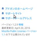 図9:右下の方に「サポートサイト」があるのでクリックする。