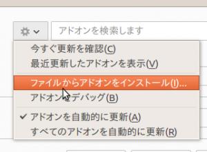図13:ツール>アドオン>右側の歯車>ファイルからアドオンをインストール をクリックする。