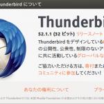 図2:Thunderbirdのすぐ下に52.1.1とバージョンが表示されている。
