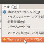 図1:メニューバーのヘルプ>Thunderbirdについて をクリック