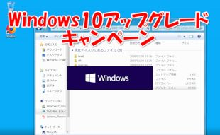 Windows10移行(アップグレード)キャンペーンイメージ